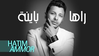 Hatim Ammor - Raha Bayna ( Official Audio) | ( حاتم عمور -  راها باينة (النسخة الأصلية