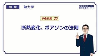 【高校物理】 熱力学20 断熱変化、ポアソンの法則 (20分)