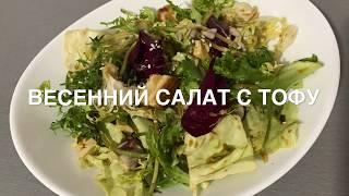 ПОСТНЫЕ БЛЮДА - Салат Весенний с тофу