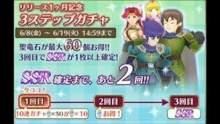 【ガチャ53連】ポポロクロイス物語 ~ナルシアの涙と妖精の笛 面白い携帯スマホゲームアプリ
