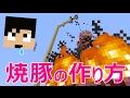 【カズクラ】じゅるり…焼豚の作り方!マイクラ実況 PART748