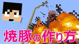【カズクラ】じゅるり…焼豚の作り方!マイクラ実況 PART748 thumbnail