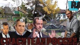 Как Дерипаска с губернатором Моором российскую глубинку спасали за 26 млрд рублей?