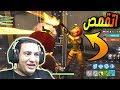 أغنية اتقمص واعد يتنطط عشان اخدت اسلحته fortnite  mp3