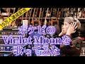 【15万人達成記念】千秋がポケビのViolet Moonを歌ってみた Album『カラフル』より #ポケットビスケッツ