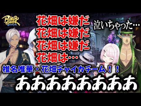どうしても花畑チャイカとペアを組みたくなかった椎名唯華だが…【にじさんじ/切り抜き】