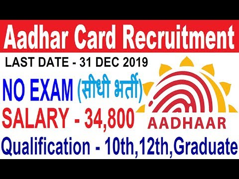 Aadhar Card Recruitment 2019//All India Direct Recruitment 2019// Govt Jobs //Sarkari Naukri 2019
