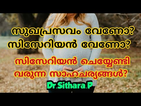 Cesarean and Normal Delivery II Malayalam II Pregnancy Tips II