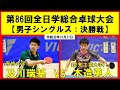 及川瑞基(専修大学) VS 木造勇人(愛知工業大学) 令和元年度 全日学卓球大会 男子シングルス決勝