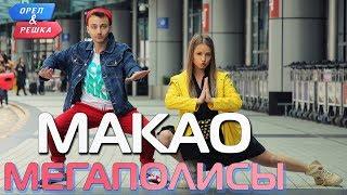 Макао. Орёл и Решка. Мегаполисы (Russian, English subtitles)