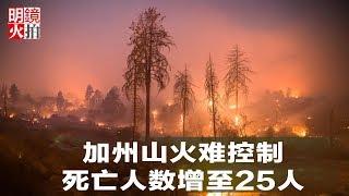 新闻时时报 | 加州山火难控制,死亡人数增至25人(20181111)