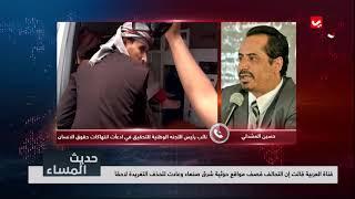 مأساة المدنيين بين حجيم الحوثيين وعبث الطيران  | حديث المساء