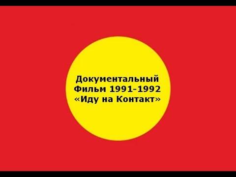 ИСКР. Документальный фильм 1991-1992 «Иду на Контакт»