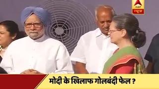 Jan Man: Sonia Gandhi's 'Unity' lunch for Opposition