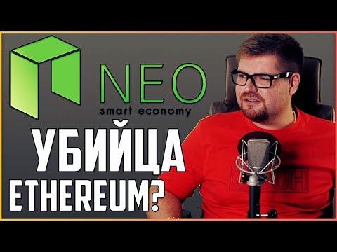 Криптовалюта NEO, какие перспективы? | Обзор криптовалют Ethereum (ETH), Ontology (ONT) и GAS.
