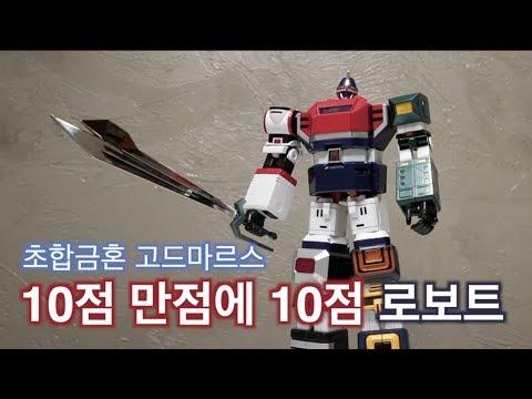 (설명)1981년 일본에서 발매한 육신합체 갓마즈에 등장하는 GX-40갓마즈로봇의 각종부속품과 기능 및 변신 합체 상세리뷰 입니다 한국에서 발매한...