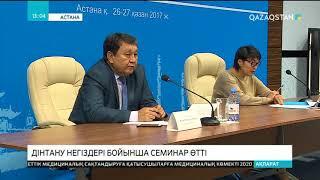 Астанада дінтану негіздері бойынша семинар өтті