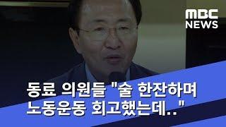 """동료 의원들 """"술 한잔하며 노동운동 회고했는데.."""" (2018.07.23/뉴스데스크/MBC)"""