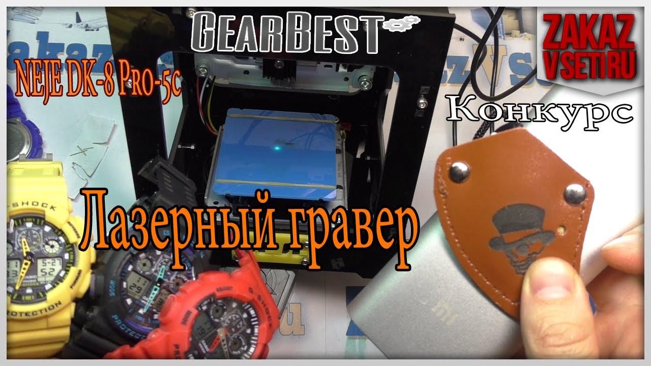 Лазерный гравер <b>NEJE DK 8 Pro</b> 5 500mW распаковка, обзор с ...