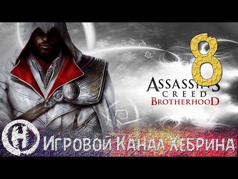 assassins creed игра скачать brotherhood