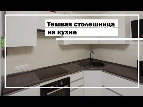 Кухня с темной столешницей. Белая кухня. Угловая кухня без ручек.