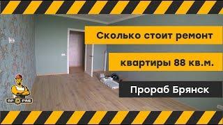 3-xona doira 88 kv ta'mirlash. m. Flats   FOREMAN   o'zbekiston respublikasi yangilash Bryansk
