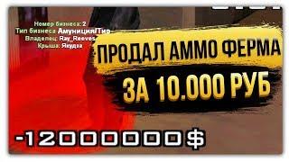 ПРОДАЛ АММО ЗА 10000 РУБЛЕЙ НА ARIZONA RP | SAMP