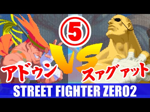 [5/5] アドン(Adon) Playthrough - STREET FIGHTER ZERO2 DASH