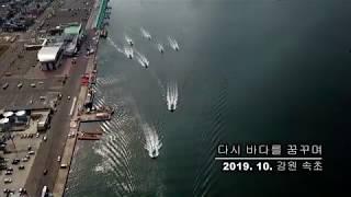 [조선영상비전] 강원 속초 칠성조선소 '다시 바다를 꿈…