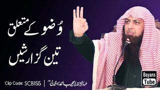 Wuzu Ke Mutaliq 3 Guzarishain | Qari Sohaib Ahmed Meer Muhammadi | @BayansTube
