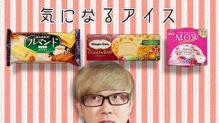 【アイス】ルマンドアイス新味、MOW杏仁ミルクストロベリー、クルミたっぷりハーゲンダッツを食べてみた!