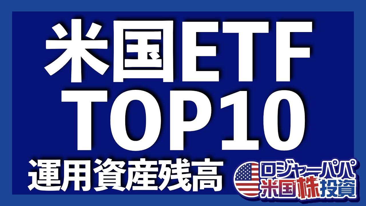 2021年1月版!運用資産残高トップ10米国ETFをランキング形式で紹介します!恒例のカウントダウンならぬカウントアップで1位から見ていきましょう【アメリカ株投資】2021.1.12