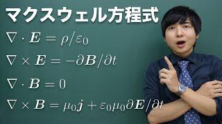 マクスウェル方程式の意味
