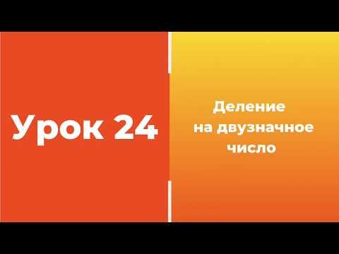 Урок 24. Деление на двузначное число