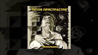 Петля Пристрастия — «Гипнопедия» (весь альбом, 2011)