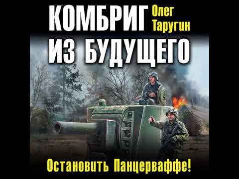 Олег Таругин – Комбриг из будущего. Остановить Панцерваффе!. [Аудиокнига]