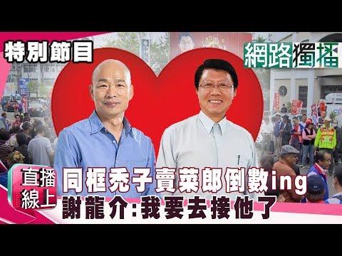(網路獨播版)同框禿子賣菜郎倒數ing 謝龍介:我要去接他了《直播線上》20190309-3