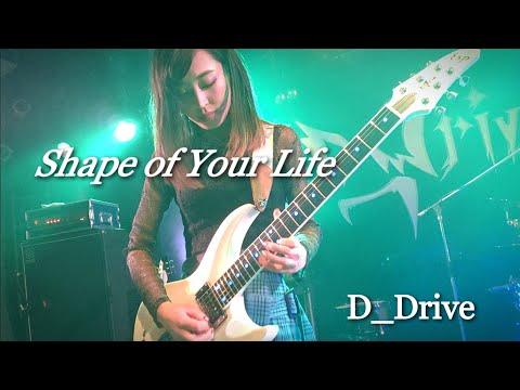 Shape of Your Life / D_Drive (Live Yuki固定カメラ)