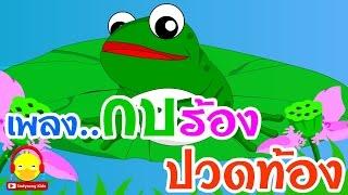 Repeat youtube video เพลงกบร้องท้องปวด หิวข้าวๆ ♫ Thai little frog song เพลงเด็กอนุบาล Indysong Kids