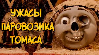 Ужасы Паровозика Томаса