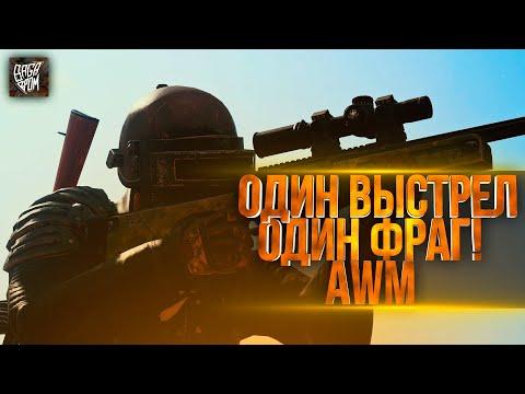 SHROUD РАЗДАЁТ С AWM В Playerunknown's Battlegrounds ( PUBG )