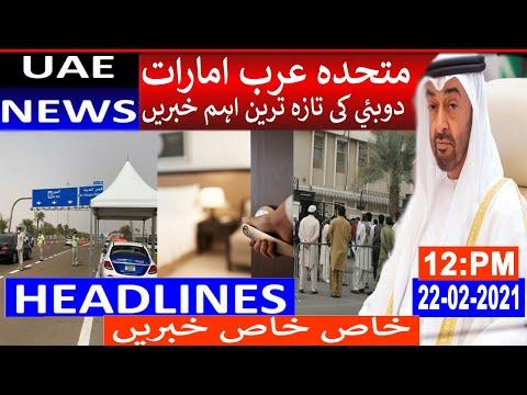 22-Feb | Dubai news today | UAE news today live | UAE latest News | Dubai breaking news today
