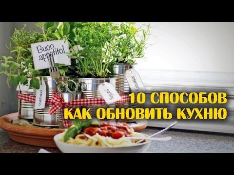 видео: 10 способов, как обновить дизайн кухни