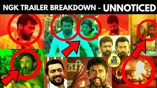 NGK Trailer Breakdown - இதை கவனித்தீர்களா 5 Things You Missed| Suriya | NGK Trailer Unnoticed | NGK