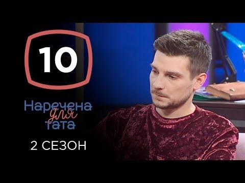Наречена для тата. Сезон 2. Выпуск 10 от 29.10.2019