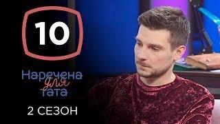 наречена для тата Сезон 2 Випуск 9. ФІНАЛ  НАШ ОБЗОР