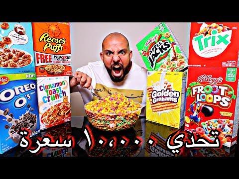 تحدي ١٠،٠٠٠ سعرة من الكورن فليكس || Cereal Challenge 10,000 Calories