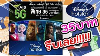 วิธีสมัคร Disney +Hotstarของค่าย AIS one-2-call 35 บาท