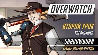 Overwatch: PRO-игрок ShaDowBurn тренирует Дениса Карамышева!