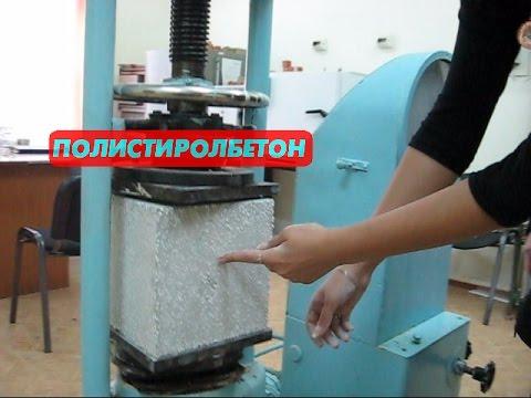 Полистеролбетоновые блоки видео испытания на прочность фото 174-24